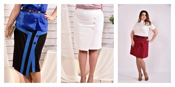 юбки больших размеров